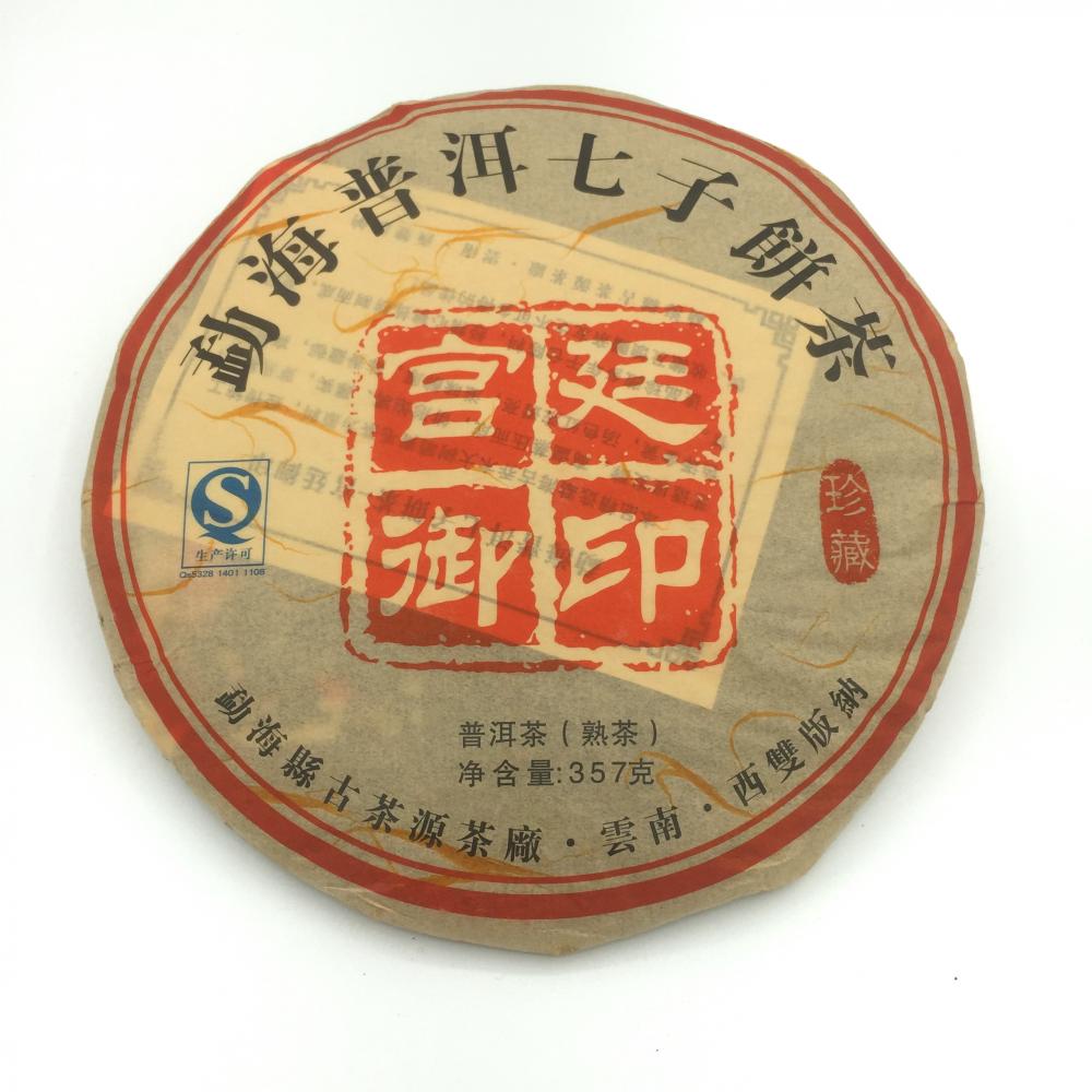 Гунтин Ю Ин, Шу пуэр, 357 г