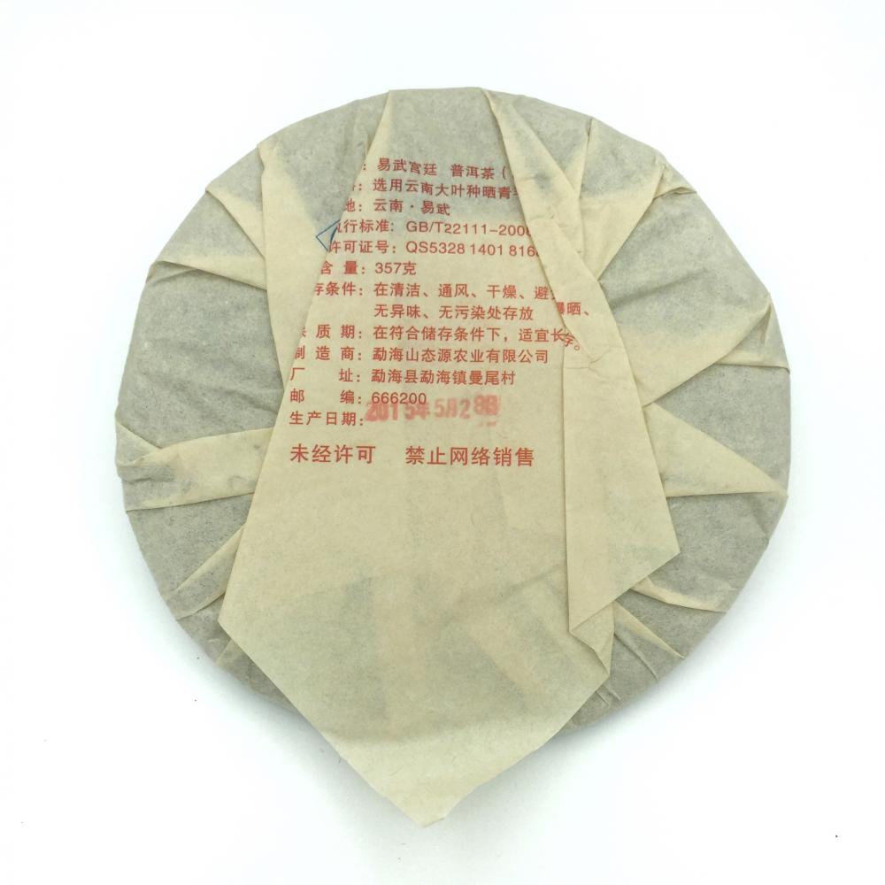 ИУ Чжень Шань Гао Шань Гун Тин, Шу пуэр, 2006, 357 г