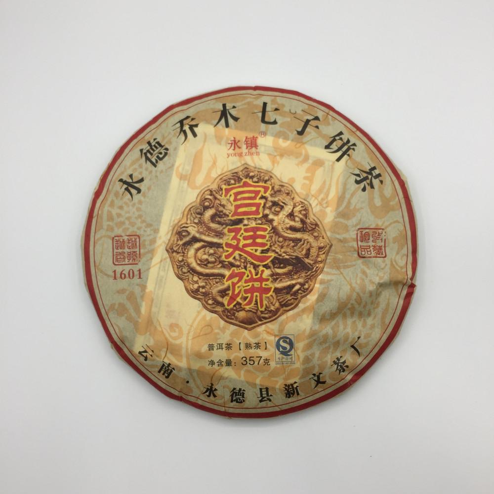 """Юн Чжень """"Золотой дракон"""", Шу пуэр, 357 г"""