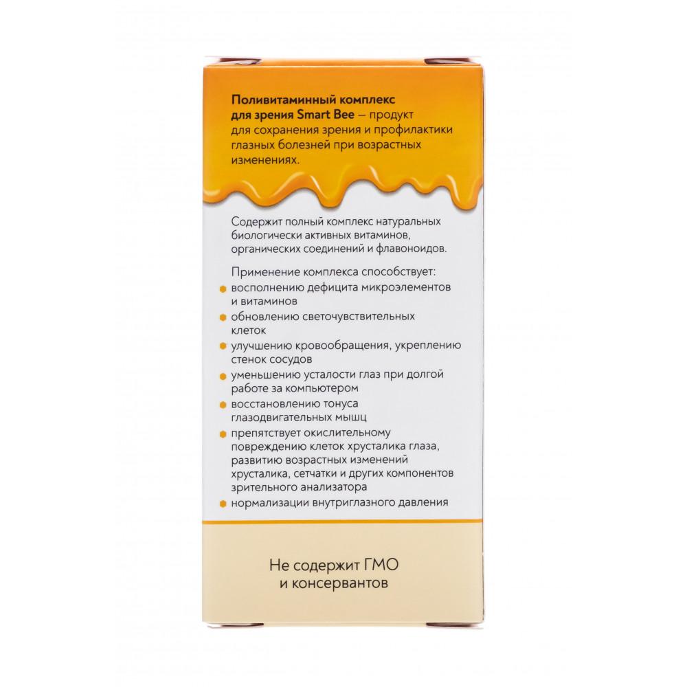 Поливитаминный комплекс для зрения органический 40 г (порошок)