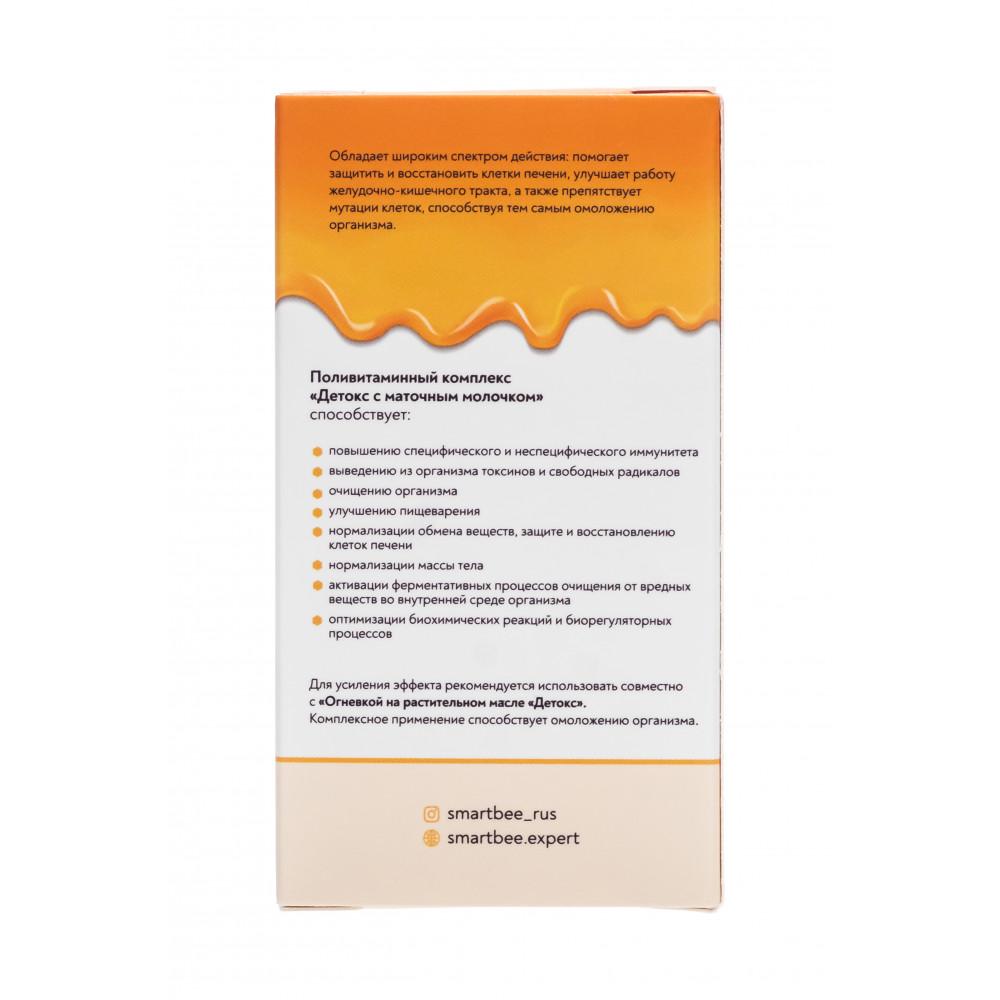 Поливитаминный комплекс детокс с маточным молочком 40 г (порошок)